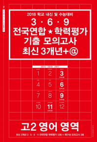 고등 영어 영역 고2 369 전국연합 학력평가 기출 모의고사 최신 3개년+@(2018)