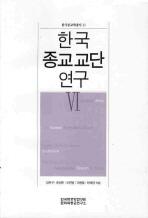 한국 종교교단 연구. 6(한국종교학총서 11)