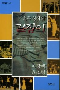 희곡의 창작의 길잡이(공연예술신서 49)