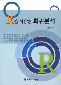 회귀분석(R을 이용한)