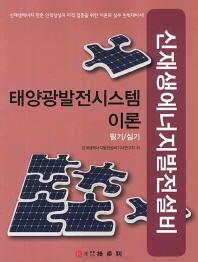 태양광발전시스템 이론 필기 실기(신재생에너지발전설비)