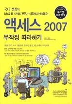 액세스 2007 무작정 따라하기(CD1장포함)(무작정 따라하기 197)