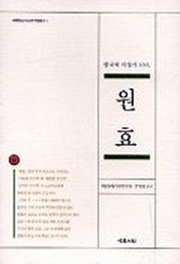 원효:한국의 사상가 10인(동양사상연구원총서 1)