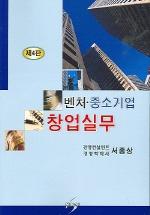 벤처 중소기업 창업실무 (개정4판)