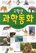 과학동화(신기한 동물세상)(고학년)