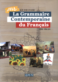 표준 프랑스어 문법(새로운)