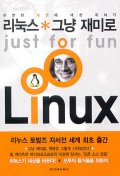 리눅스 그냥 재미로