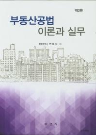 부동산공법 이론과 실무(2판)