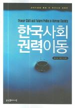 한국사회의 권력이동(반양장)