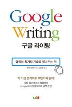 구글 라이팅(GOOGLE WRITING)