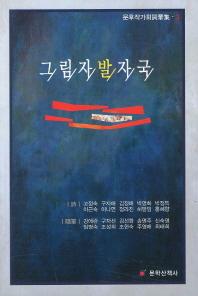 그림자 발자국(문후작가회사화집 3)