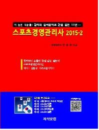 스포츠경영관리사 2015-2