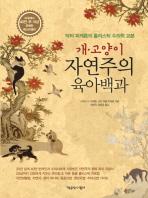 개 고양이 자연주의 육아백과(양장본 HardCover)