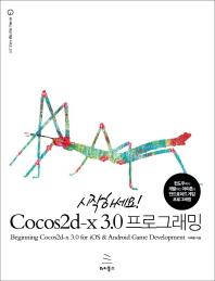 Cocos2d-x 3.0 프로그래밍(시작하세요)(위키북스 게임 개발 시리즈 11)