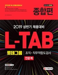 L-TAB 롯데그룹 조직 직무적합도검사 종합편(인문계)(2019)(합격공식)