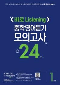 중학 1학년 바로 Listening 중학영어듣기 모의고사 24회