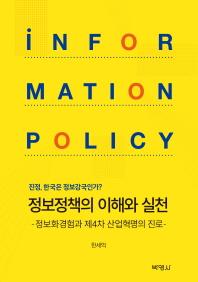 정보정책의 이해와 실천