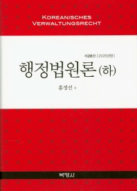 행정법원론(하)(2020)(개정판 28판)(양장본 HardCover)