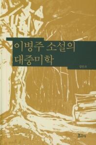 이병주 소설의 대중미학