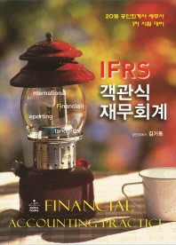 IFRS 객관식 재무회계(2018)(9판)