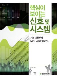 신호 및 시스템(핵심이 보이는)(IT CookBook 349)