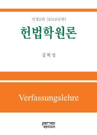 헌법학원론(2018)(전정판 2판)(양장본 HardCover)