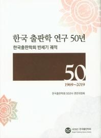 한국 출판학 연구 50년(1969~2019)(양장본 HardCover)
