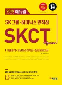 SK 그룹 하이닉스 인적성 SKCT 기출마스터(2018)