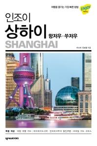 인조이 상하이: 항저우 쑤저우