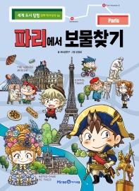 파리에서 보물찾기(세계 도시 탐험 만화 역사상식 18)