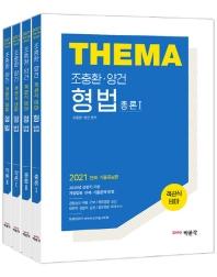 조충환·양건 객관식 테마 형법 판례·기출증보판 세트(2021)(전4권)