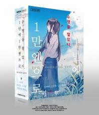 수명을 팔았다. 1년에 1만 엔으로 1-3권 박스 세트(전3권)