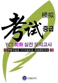 드림중국어 YCT 회화(중급) 실전 모의고사