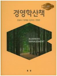 경영학산책(2판)(양장본 HardCover)