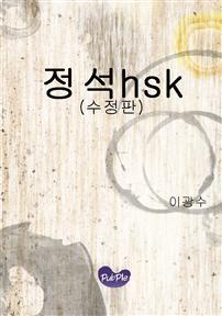 정석hsk(수정판)