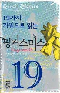 [특별해설본] 19가지 키워드로 읽는 핑거스미스