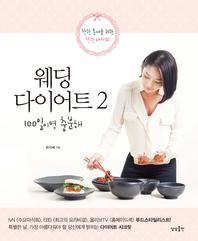 웨딩 다이어트. 2(착한 몸매를 위한 착한 레시피)
