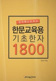 (전자책으로보는)한문교육용기초한자1800