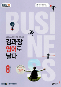 김과장 비즈니스 영어로 날다(방송교재 2016년 08월)