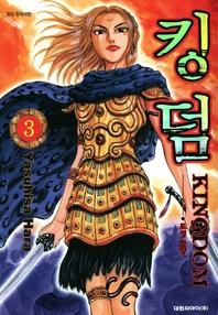 킹덤(KINGDOM). 3