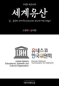 지식의 방주005 세계유산 Ⅴ. 한국의 세계유산(Korea World Heritage)