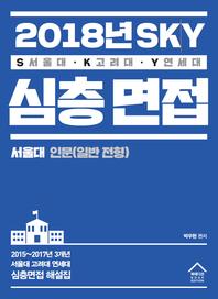 SKY 심층면접(2018년) - 서울대 인문일반 전형