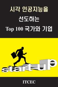 시각 인공지능을 선도하는 TOP 100 국가와 기업