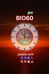 BIO60:원리