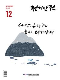 전기안전 2017년 12월호