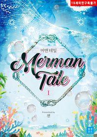 머맨 테일(Merman tale). 1