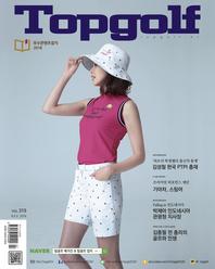 탑골프 2018년 7월호