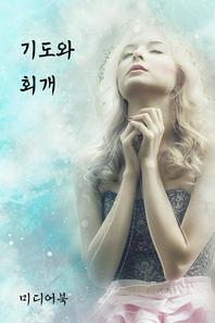 기도와 회개 (서울교육방송 교육칼럼)