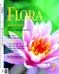 월간 플로라 2005년7월호