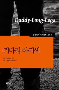 [영한대역] 키다리아저씨